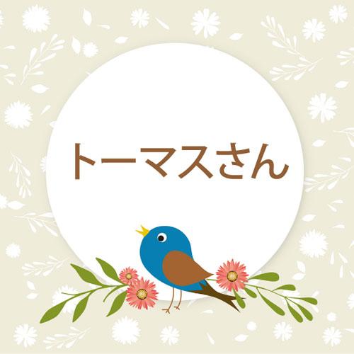 人 日本 ファースト ネーム